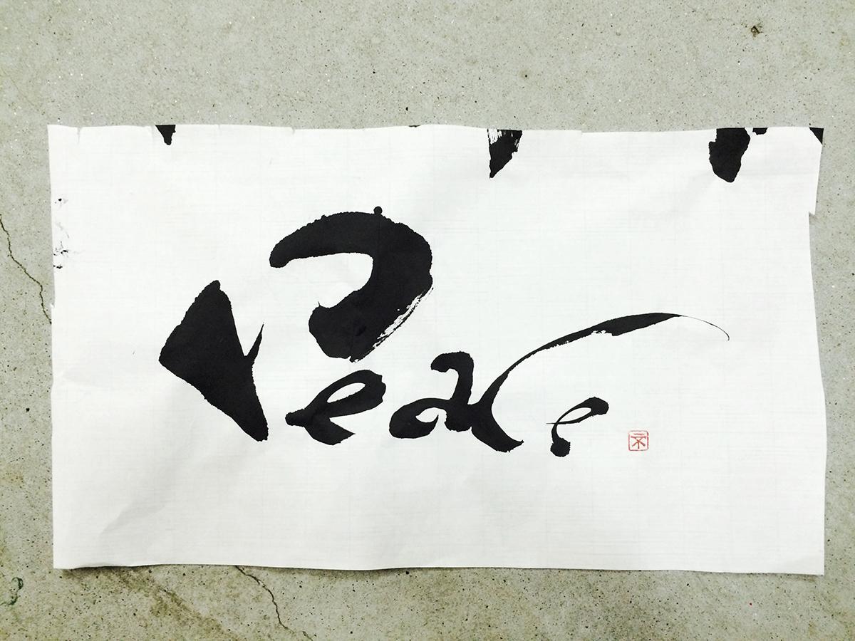 20150727_Peace_1.jpg