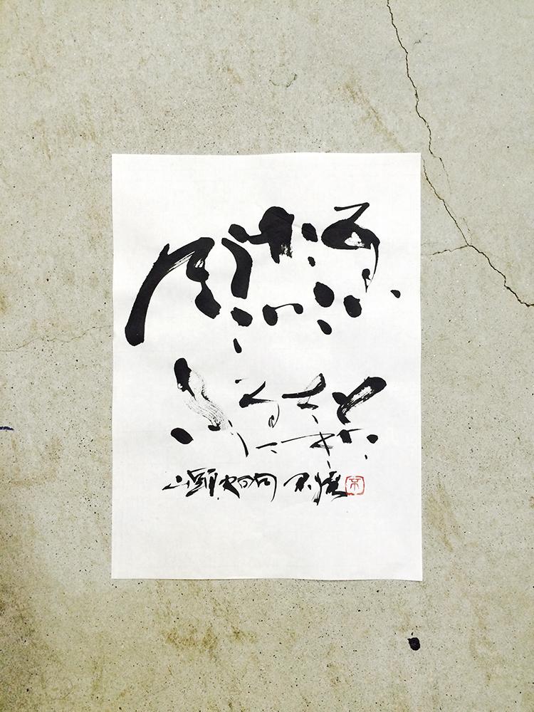 20150803_shibunsho_1.jpg