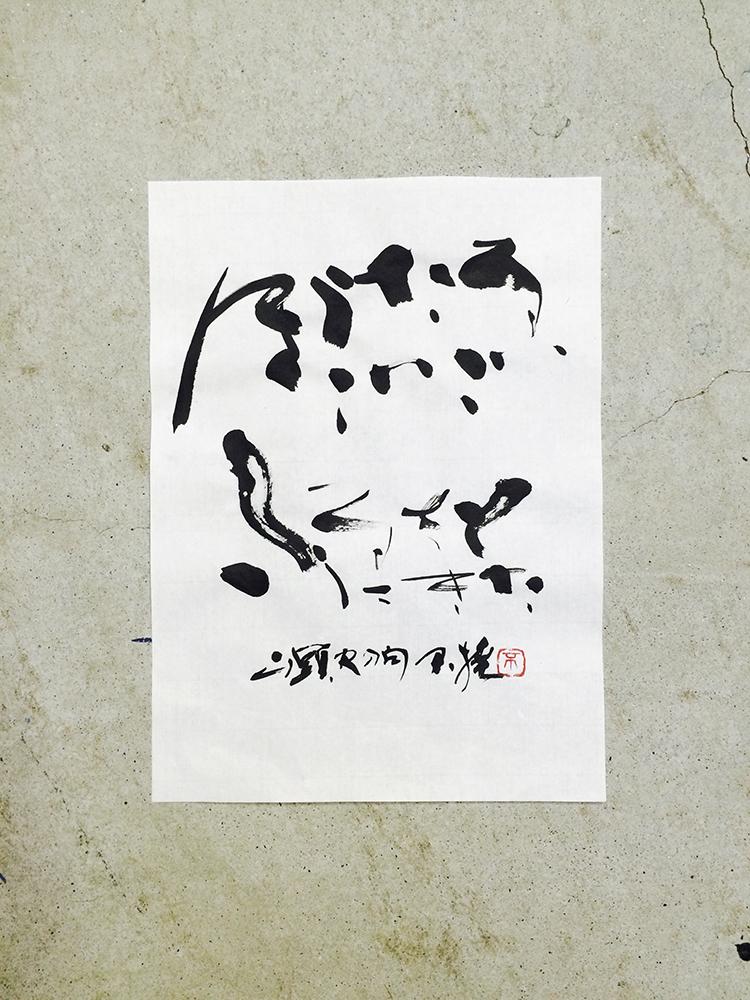 20150803_shibunsho_2.jpg