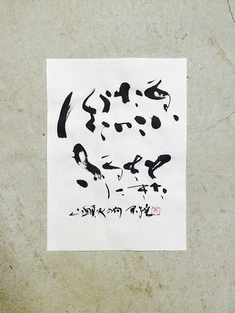 20150803_shibunsho_3.jpg