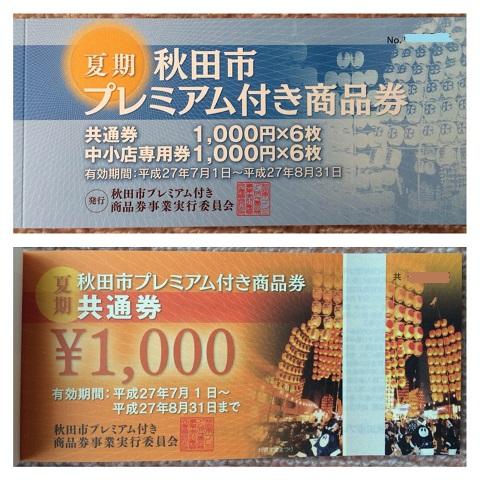 秋田市商品券