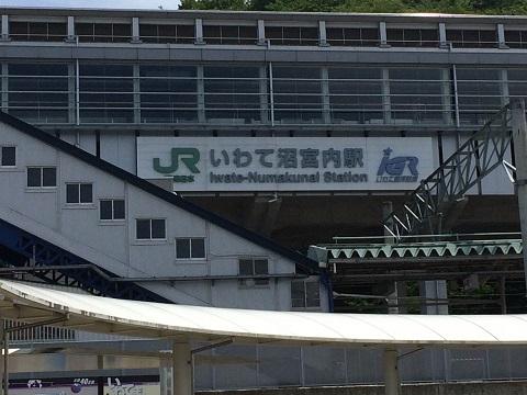 5沼宮内駅