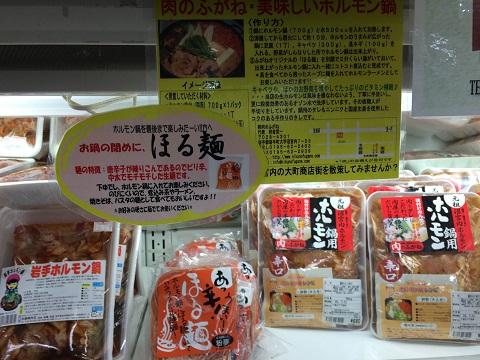 40ほる麺