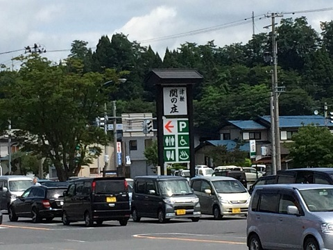 11道の駅碇ヶ関2