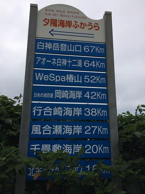 25鯵ヶ沢看板