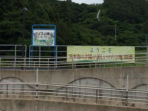 61JRウエスパ椿山