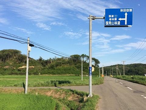 国見山林道入り口