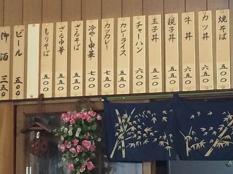 桜美食堂メニュー2
