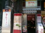 揚子江ラーメン総本店@梅田