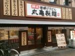丸亀製麺北心斎橋店@心斎橋