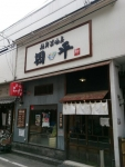 麺鮮醤油房周平@大街道