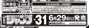 7月6日(月)発売の週刊ジャンプで「To LOVEる」がまさかの…?6年ぶりの…?