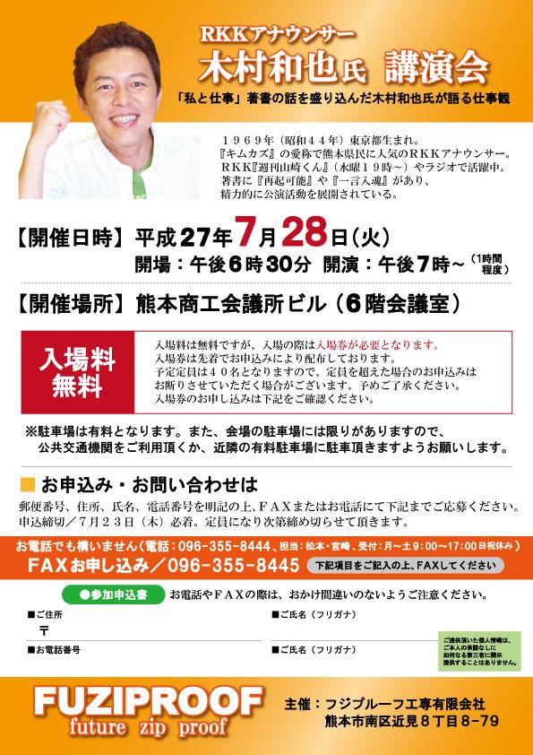 木村和也さん講演会広告