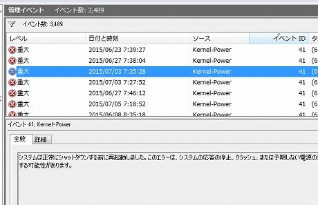SnapCrab_NoName_2015-7-8_9-6-4_No-00.jpg