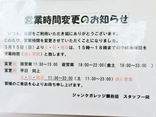 ジャンクガレッジ 熊谷店 (13)