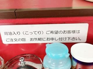 ラーメンショップ 卒島店 (6)