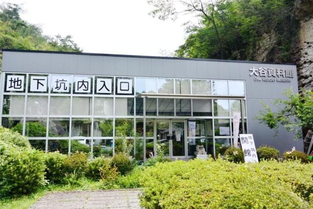 大谷資料館 (6)