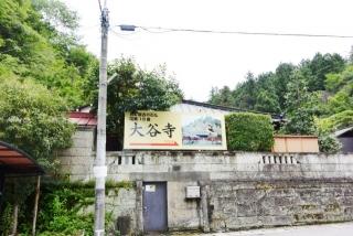 大谷寺 (1)