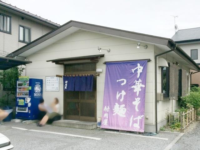 中華そば つけ麺 村岡屋 (1)