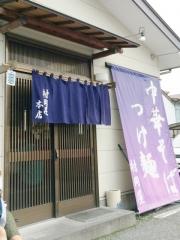 中華そば つけ麺 村岡屋 (2)