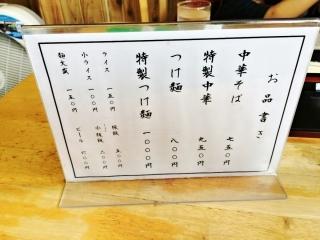 中華そば つけ麺 村岡屋 (5)