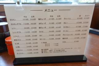 レストラン 倉井 (4)
