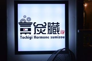 2 栃木ホルモン 炭臓 (1)