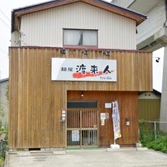 麺屋 渡来人(Try-Jin) (5)