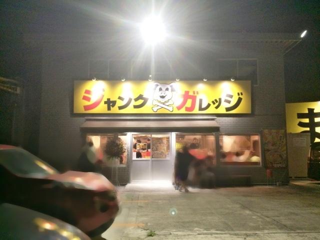 ジャンクガレッジ 吹上店 (2)