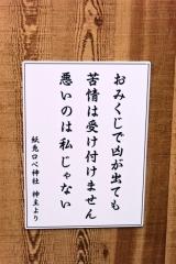ロぺ神社 (3)