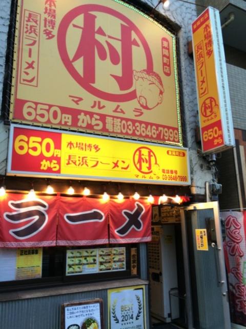 まるむら 東陽町店 (2)