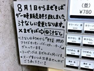 ラーメン一心 (1)