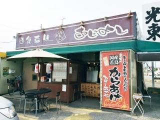 あじよし金ちゃん (1)