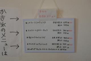 麺屋 ざくろ (13)