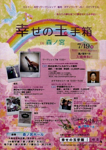 IMG_20150619_0003tamatebako2015-7-19.jpg