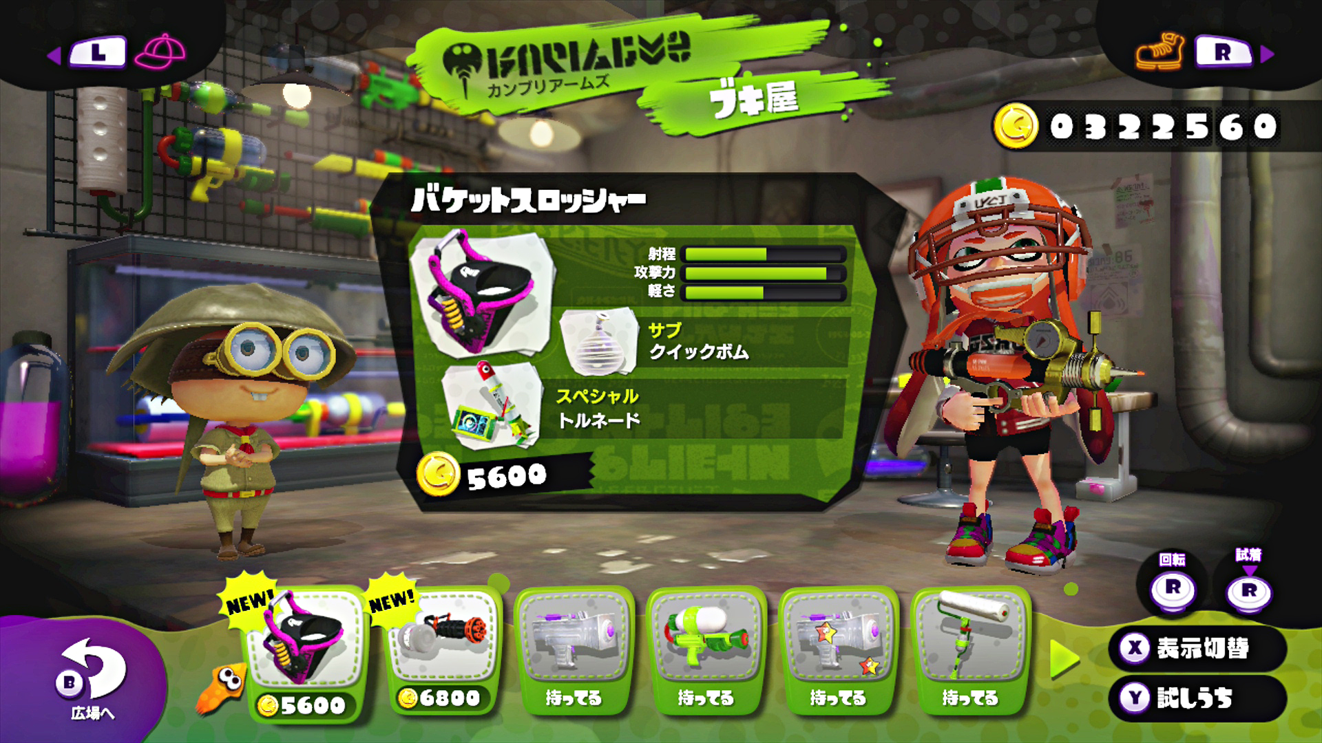 Splatoon_06_04.jpg