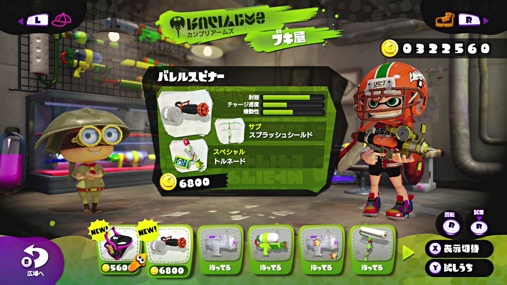Splatoon_06_05.jpg
