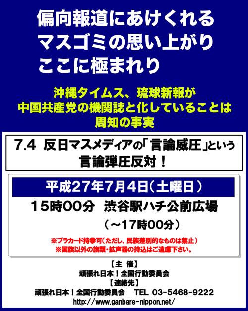 20150704_東京 カウンター