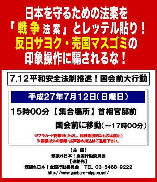 20150712_東京 街宣