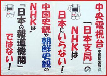 いらない反日NHK