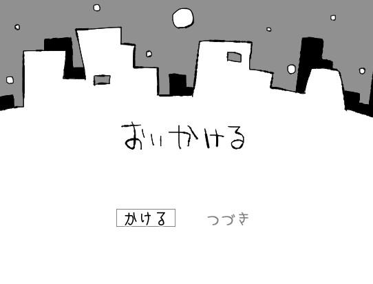 oikakeru11.jpg