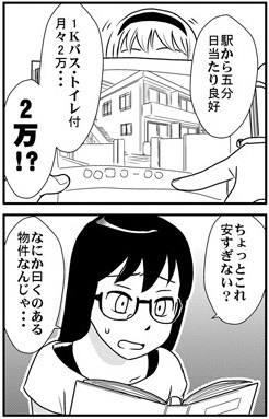 watashinohudousan03.jpg