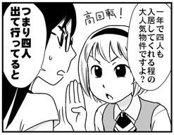 watashinohudousan04.jpg