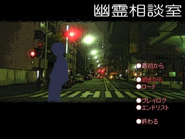 yuureisoudannshitu00.jpg