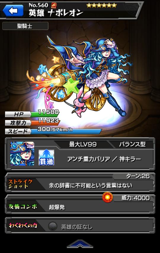 monster-strike(542).png