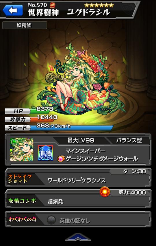 monster-strike(557).png