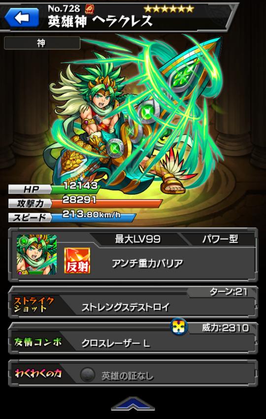 monster-strike(559).png