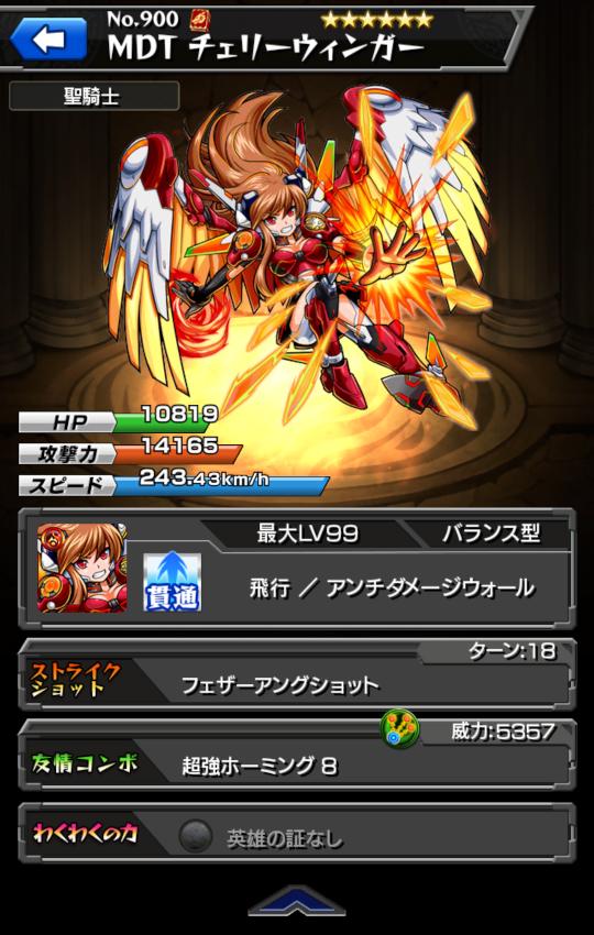 monster-strike(560).png