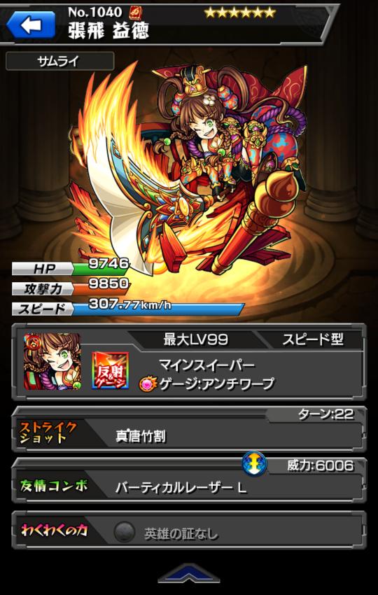 monster-strike(563).png