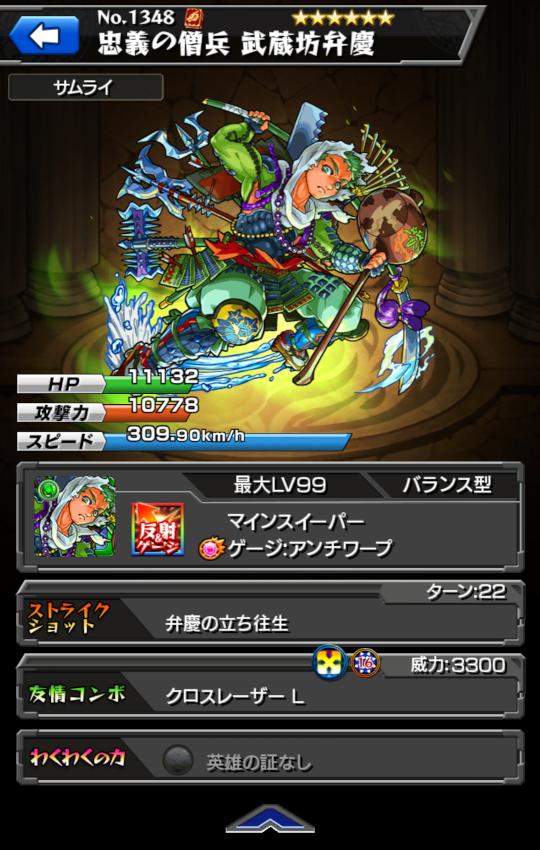 monster-strike(564).png